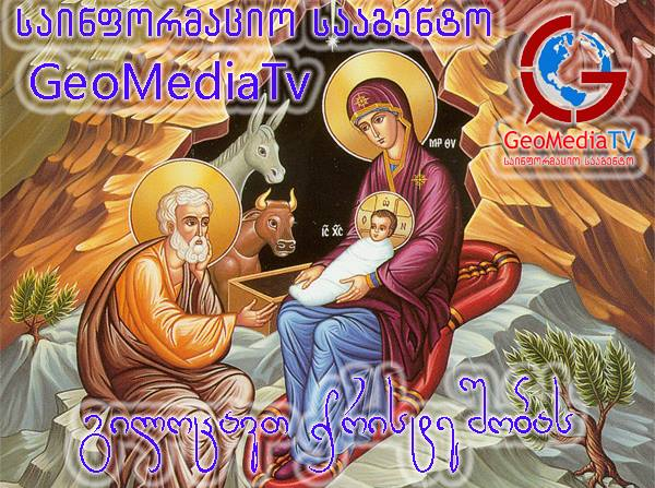 გილოცავთ ქრისტეს შობას! იხარეთ! (საგალობელი)