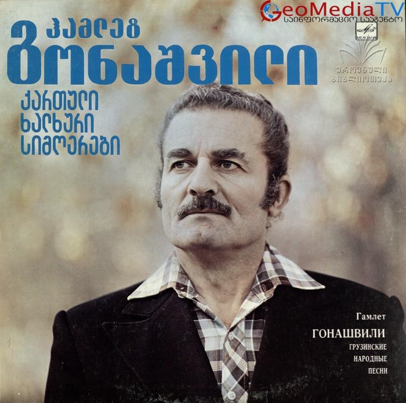 """""""საქართველოს ხმად"""" აღიარებული ლეგენდარული მომღერალი"""