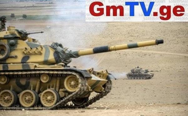 თურქეთის არმიამ ერაყის ჩრდილოეთით, ქურთისტანის საზღვართან სამხედრო წვრთნები დაიწყო