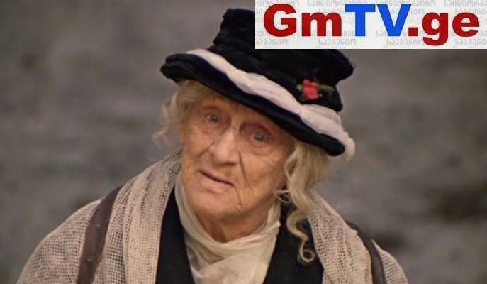 დიდი ვერიკო – მსახიობი, რომლის სახელმა დროს გაუძლო (ვიდეო)