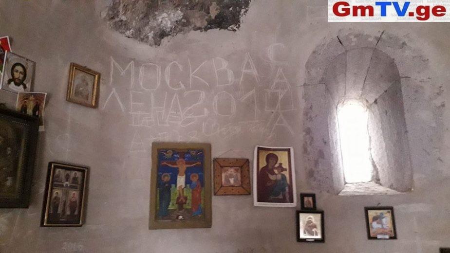 აქ კი ნამდვილად SOS!!! – ქართულ სალოცავში კედელზე რუსული წარწერები ამოკაწრეს!