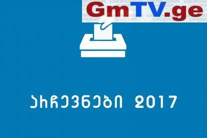 არჩევნები 2017 – მონიტორინგის   შუალედური ანგარიში