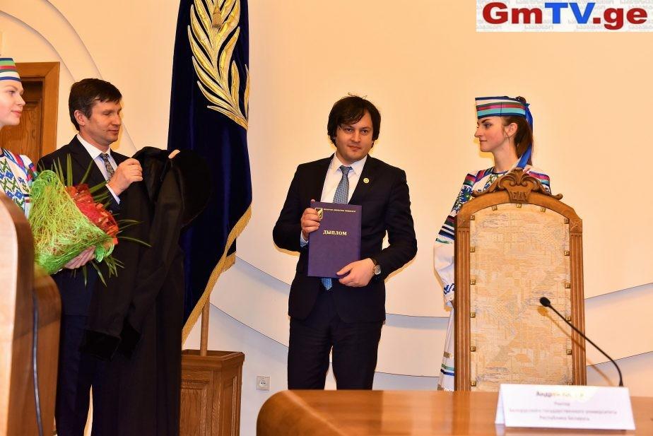 ირაკლი კობახიძეს ბელარუსის სახელმწიფო უნივერსიტეტის საპატიო პროფესორის წოდება მიენიჭა