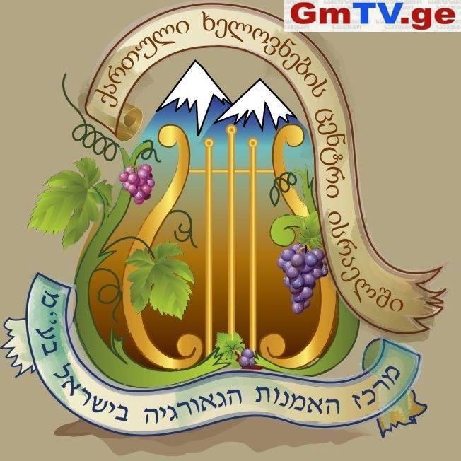 """""""სხვებსაც დავანახოთ რა ერის შვილები ვართ""""-ისრაელში ქართული ხელოვნების ცენტრი დაფუძნდა(ვიდეო)"""