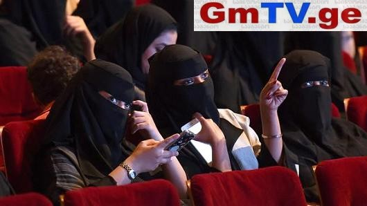 საუდის არაბეთში, პირველად კინოთეატრში ფილმის ჩვენება გაიმართა