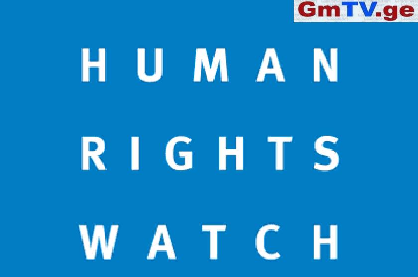 Human Rights Watch საქართველოს შესახებ 2017 წლის ანგარიშს აქვეყნებს
