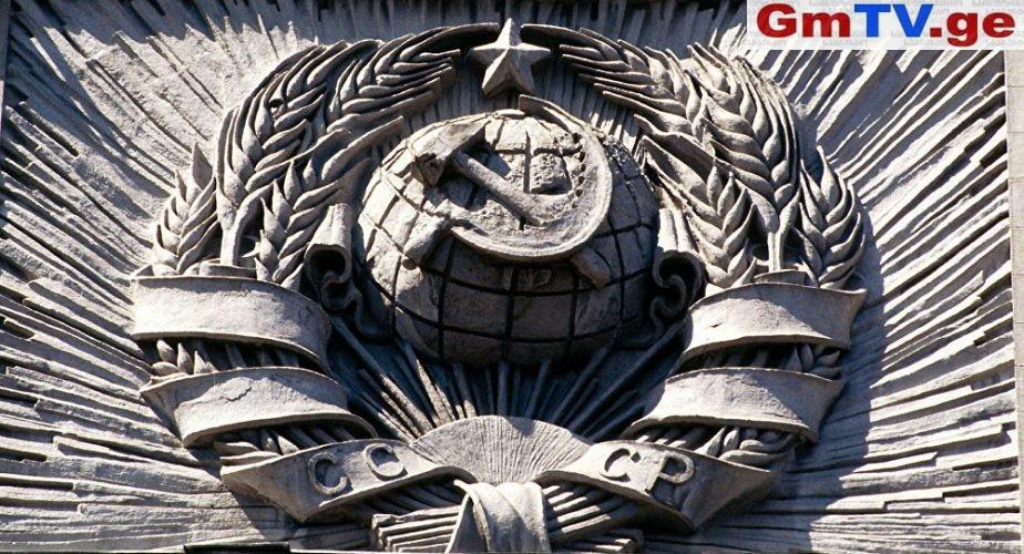 არის თუ არა საქართველოში საბჭოთა სიმბოლიკა აკრძალული და ისჯება თუ არა ვინმე მისი გამოყენებისთვის?