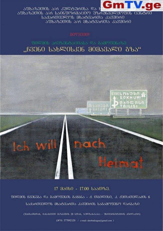 """""""ჩემი სახლისკენ მიმავალი გზა"""" – აფხაზეთის მხატვრების გადაწყვეტილება"""