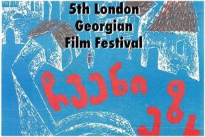 ლონდონში ქართული ფილმების ფესტივალზე ეროვნულ არქივში დაცული აფიშები გამოიფინა