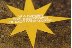 დღეს გიო ხუციშვლის ვარსკვლავი იხსნება