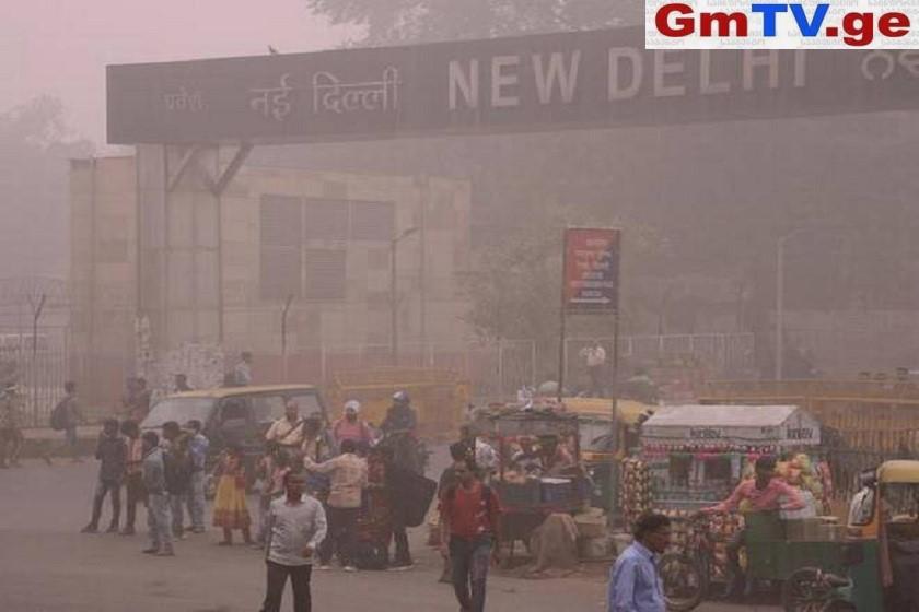 ინდოეთის დედაქალაქში ჰაერის დაბინძურების გამო მოსახლეობას ასფიქსია განუვითარდა