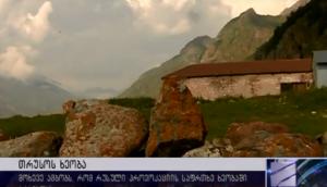დანაღმული ქართული სასაფლაო და რუსული პროვოკაციის საფრთხე ხეობაში
