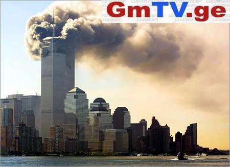 """""""მსოფლიო ვეღარასოდეს იქნება ისეთი, როგორიც აქამდე იყო"""" – 11 სექტემბრის ტერაქტი"""
