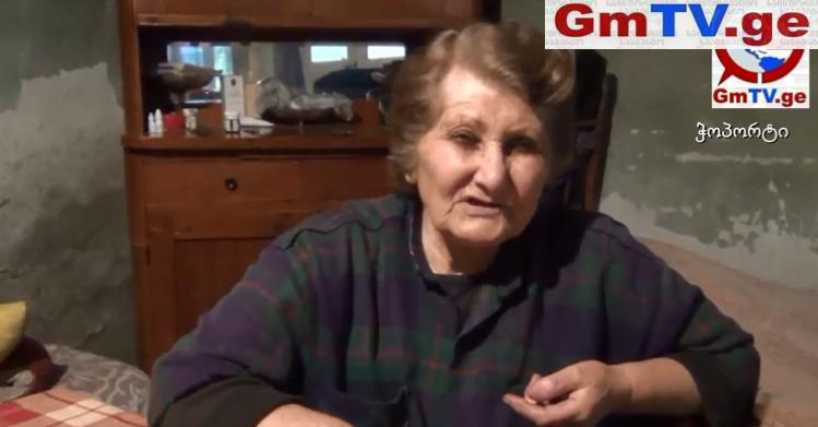 უსინათლო მოხუცს სოციალური დახმარება მოეხსნა (ვიდეო)