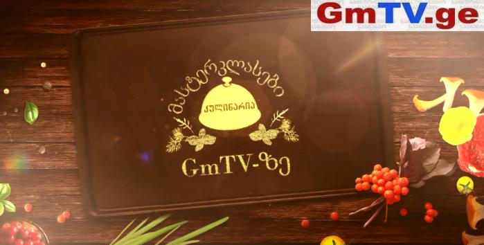 მასტერკლასები GmTV-ზე – ფერეიდნელი გოგონები ხინკლის მოხვევას სწავლობენ (ვიდეო)