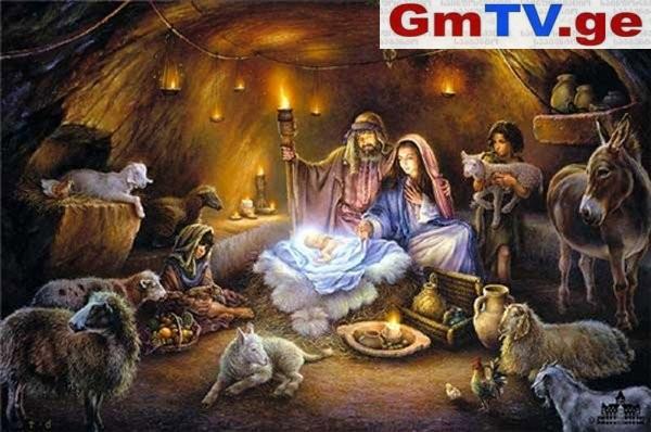 გილოცავთ ქრისტეს შობას! იხარეთ!