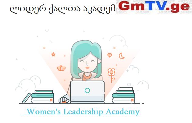"""24 მარტს – ,,ლიდერ ქალთა აკადემია"""" – ლიდერობა, კომუნიკაცია, პრეზენტაციის უნარები, გენდერი და პოლიტიკა"""
