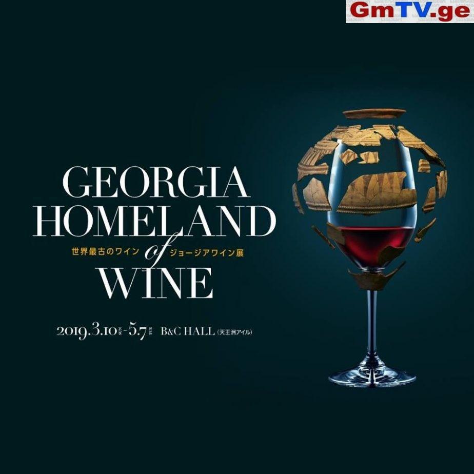 """ტოკიოში გამოფენა  """"საქართველო – ღვინის სამშობლო"""" გაიხსნა"""