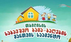 ბაგა-ბაღების ეზოების კეთილმოწყობის პროექტები განხორციელდება