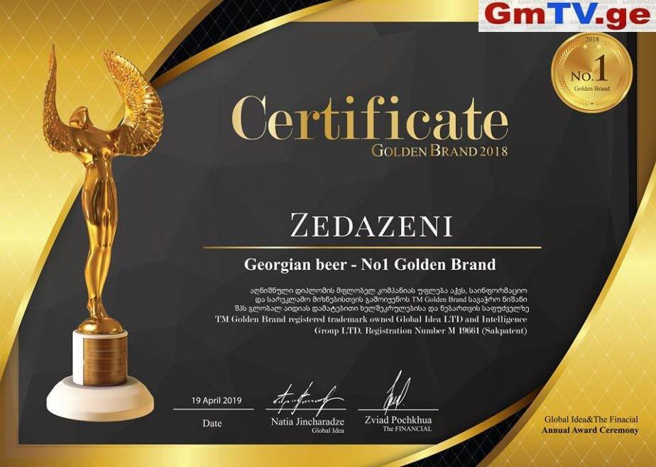 """""""ჩერო"""", """"ზედაზენი"""" და Ragnar-ი Golden Brand –ის დაჯილდოვებაზე საუკეთესოებად აღიარეს"""