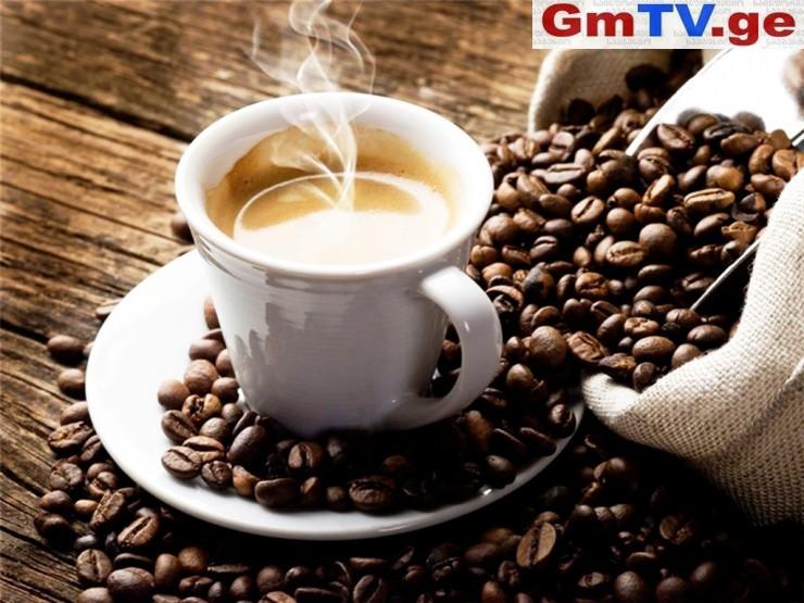 მეცნიერებმა დაადგინეს რატომ და რომელ დაავადებებს კურნავს ყავა