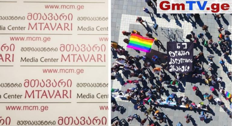 """""""მედიაცენტრი მთავარის"""" რედაქტორი ეკა გულუა """"LGBT"""" თემს მიმართავს"""